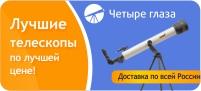 Интернет-магазин оптики 4glaza.ru