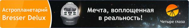 Астропланетарий Bresser Delux