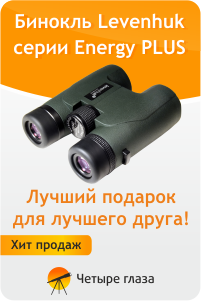 Бинокли Levenhuk Energy PLUS