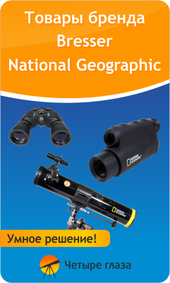������� Bresser National Geographic
