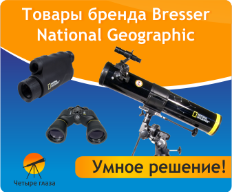 Бинокли Bresser National Geographic