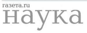 Газета «Наука»