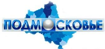 Телеканал «Подмосковье»
