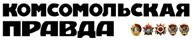 Газета «Комсомольская правда»