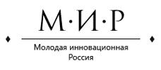 «Молодая инновационная Россия»