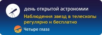 День Открытой Астрономии 327x113 px
