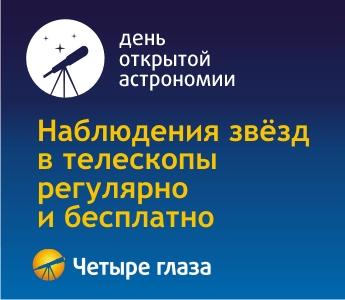 День Открытой Астрономии 345x300 px