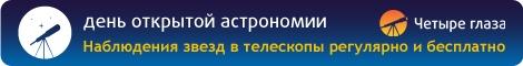 День Открытой Астрономии 470x60 px