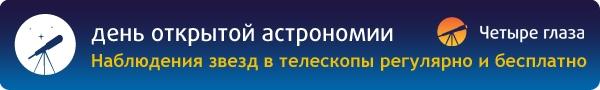 День Открытой Астрономии 900x90 px
