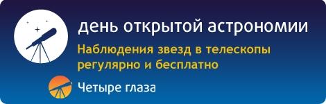 День Открытой Астрономии 470x150 px