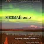Журнал «Популярно об астрономии»