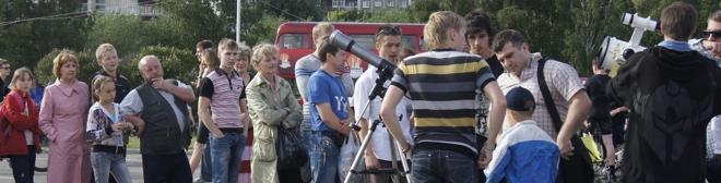 День Открытой Астрономии в Тольятти