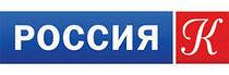 Телеканал «Россия – Культура»