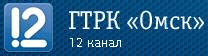 ГТРК «Омск», 12-й канал
