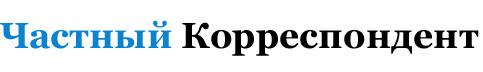 Интернет-портал «Частный Корреспондент»