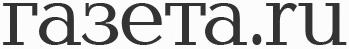 Интернет-газета «Газета.Ру»