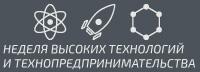«Неделя высоких технологий и технопредпринимательства»
