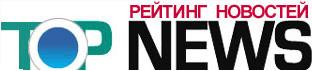Информационный интернет-портал «TOPNEWS»