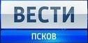 «Вести-Псков» на телеканале «Россия-1»