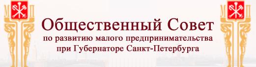 Общественный Совет по малому предпринимательству при Губернаторе Санкт-Петербурга