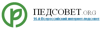 Интернет-проект «Педсовет»