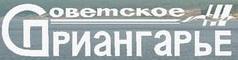 Интернет-газета «Советское Приангарье»