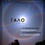 """Свежий номер журнала """"Популярно об астрономии"""""""