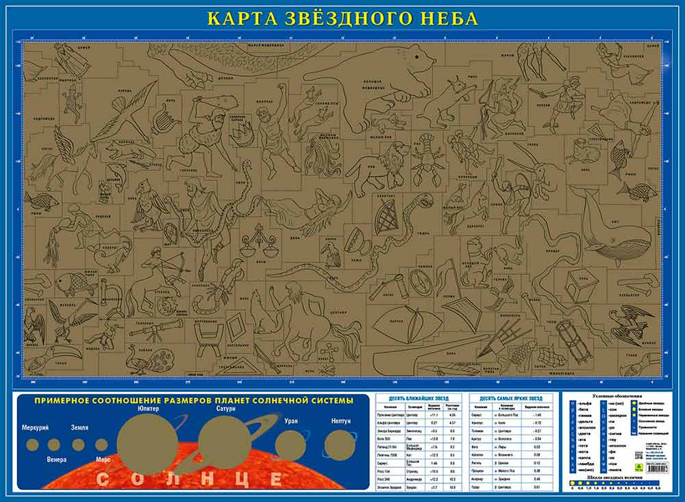 Картинка для Карта звездного неба, со стираемым слоем, настенная