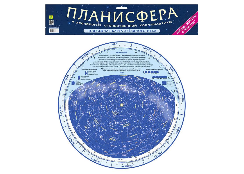 Картинка для Планисфера «Хронология отечественной космонавтики», светящаяся в темноте