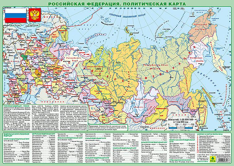 Картинка для Карта Российской Федерации политическая/физическая, ламинированная, планшетная