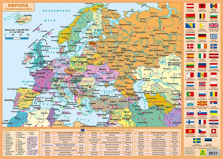 Картинка для Карта Европы политическая/физическая, ламинированная, планшетная