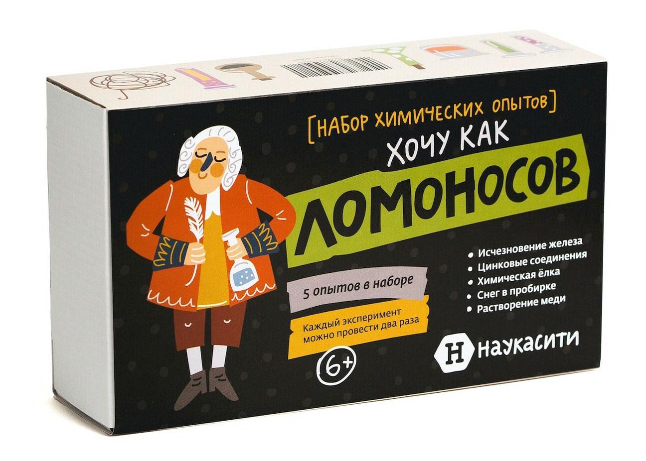 Картинка для Набор опытов химических «Хочу как Ломоносов» 6