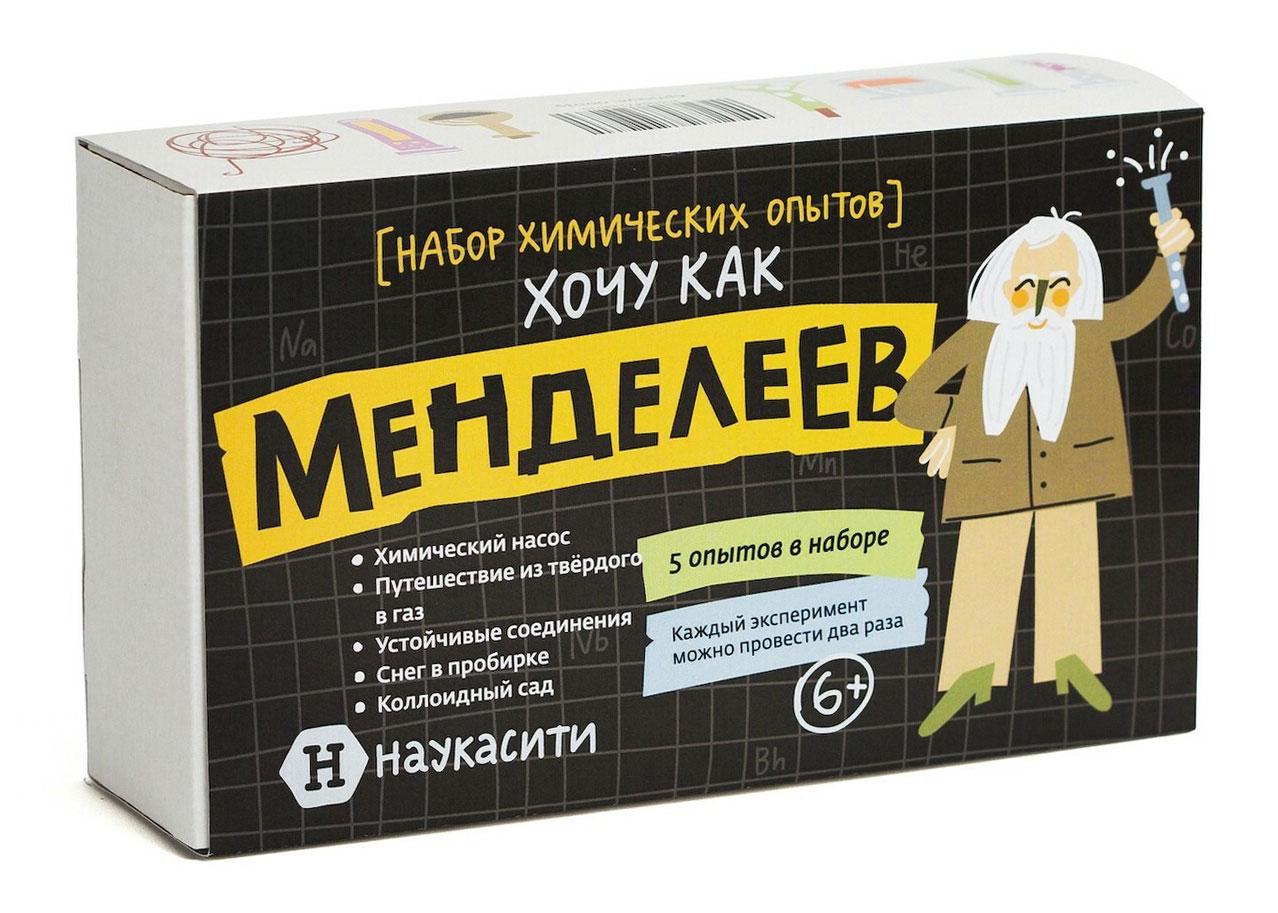 Картинка для Набор опытов химических «Хочу как Менделеев» 6