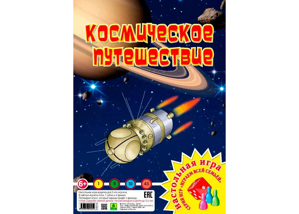 Картинка для Игра-ходилка «Космическое путешествие», настольная