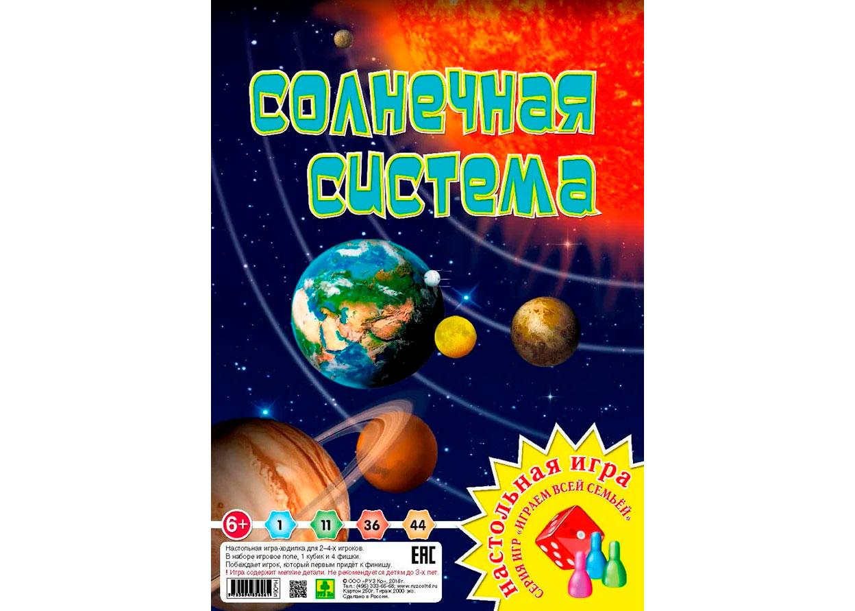Картинка для Игра-ходилка «Солнечная система», настольная