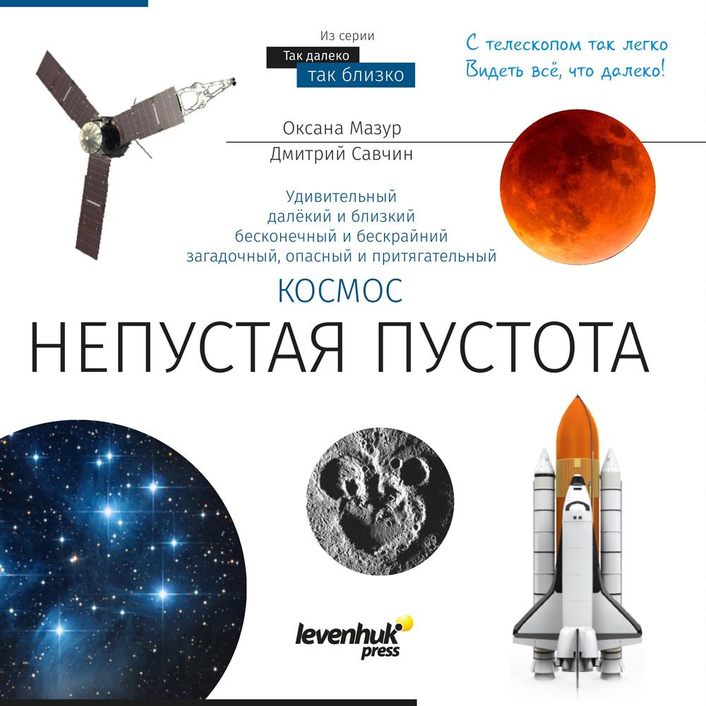 Картинка для Книга знаний «Космос. Непустая пустота»