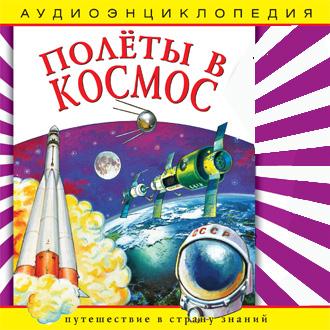 Картинка для Полеты в космос (Аудиоэнциклопедия)