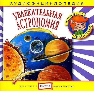 Картинка для Увлекательная Астрономия (Аудиоэнциклопедия)