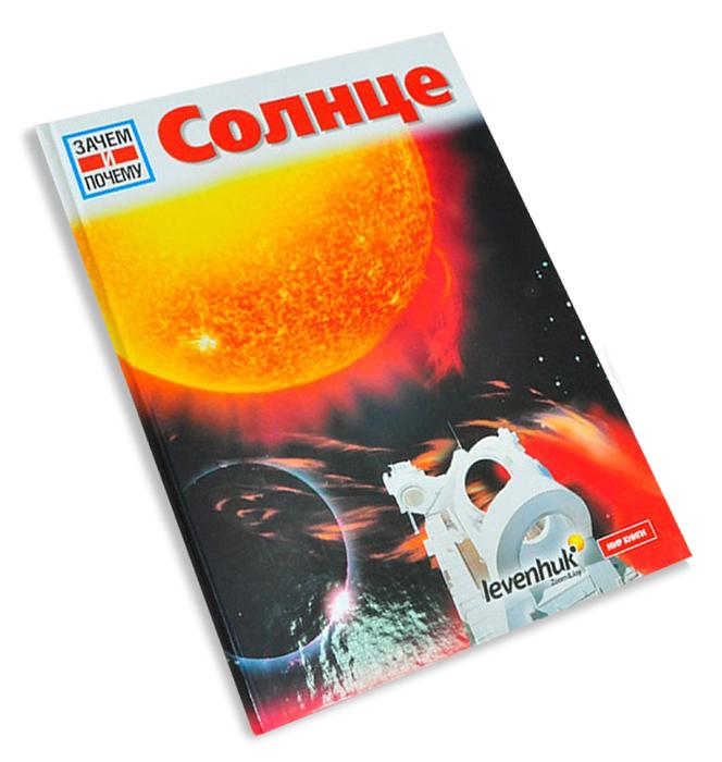 Картинка для Солнце. Детская энциклопедия Levenhuk (Левенгук)
