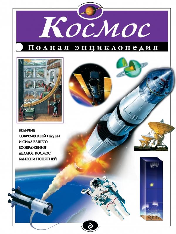 Картинка для «Космос. Полная энциклопедия», Цветков В.И.