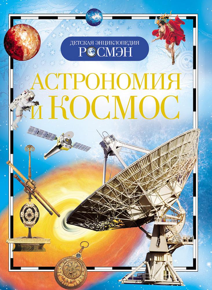 Картинка для Детская энциклопедия «Астрономия и космос»