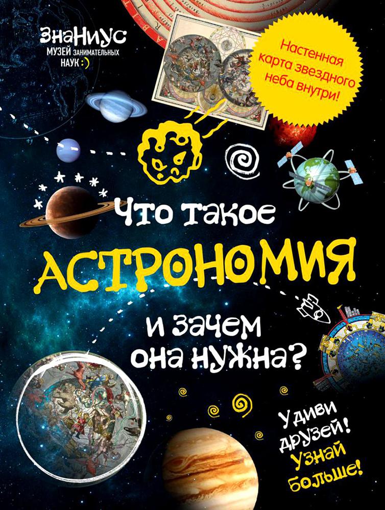 Картинка для Детская энциклопедия «Что такое астрономия и зачем она нужна?»