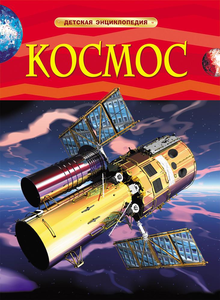 Картинка для Детская энциклопедия «Космос», Денн Б.