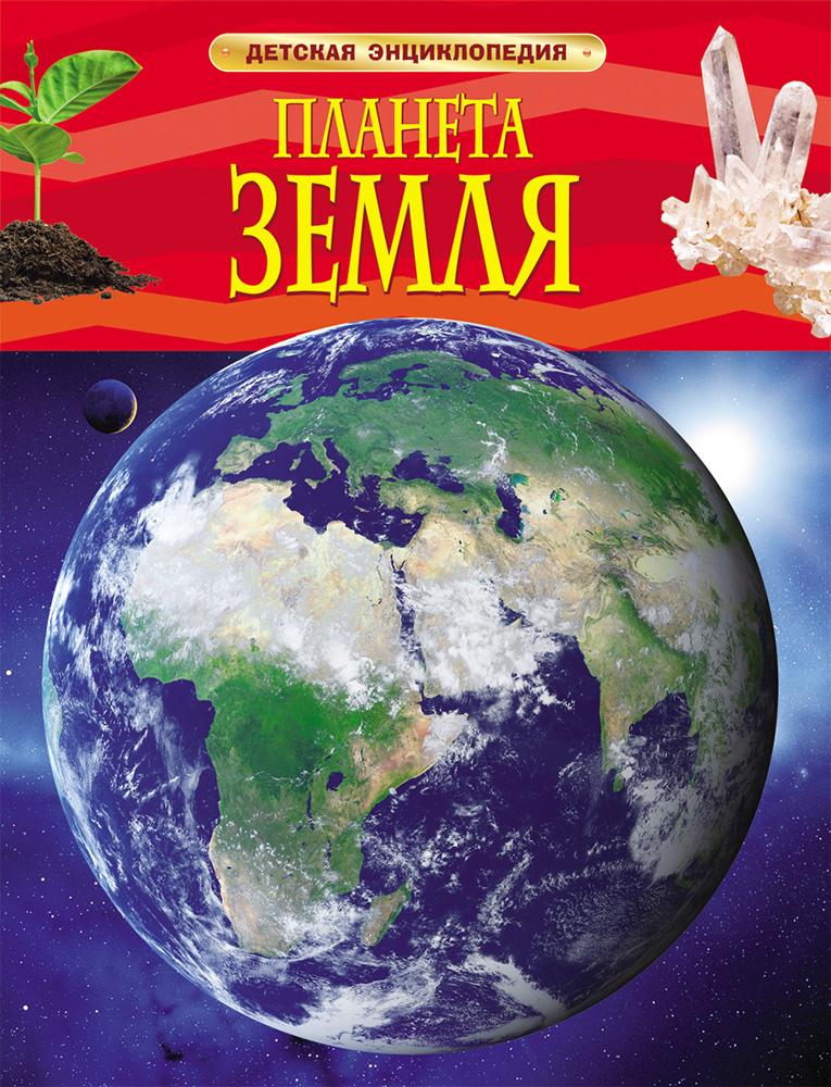 Картинка для Детская энциклопедия «Планета Земля»