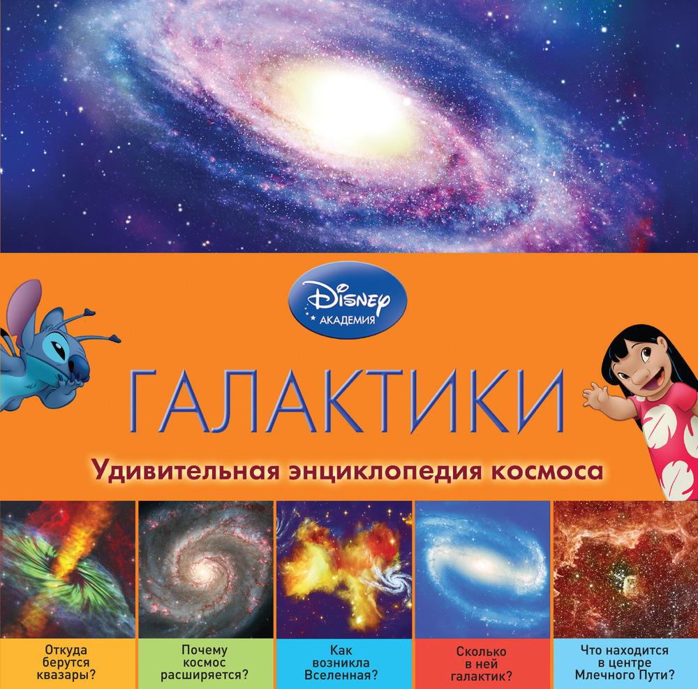 Картинка для Энциклопедия детская «Галактики», Disney