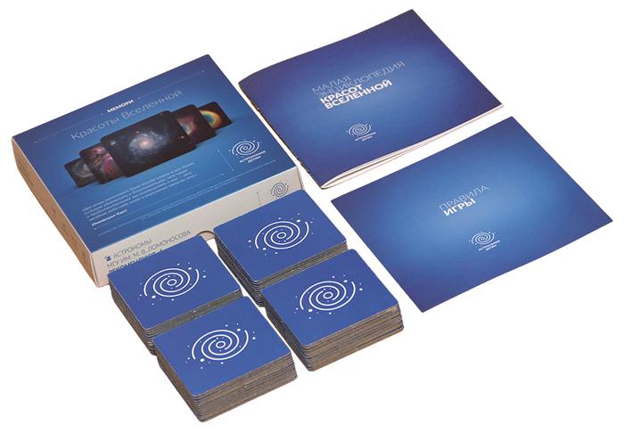 Игра «Мемори – Красоты Вселенной» Астрономия детям