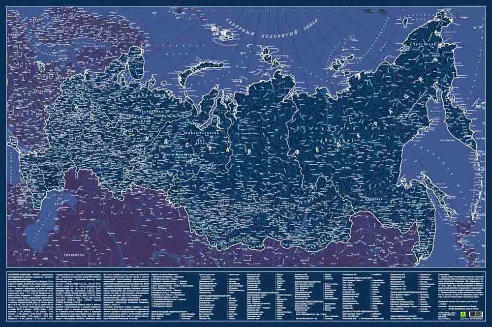 Картинка для Карта Российской Федерации, светящаяся в темноте, настенная, сувенирное издание