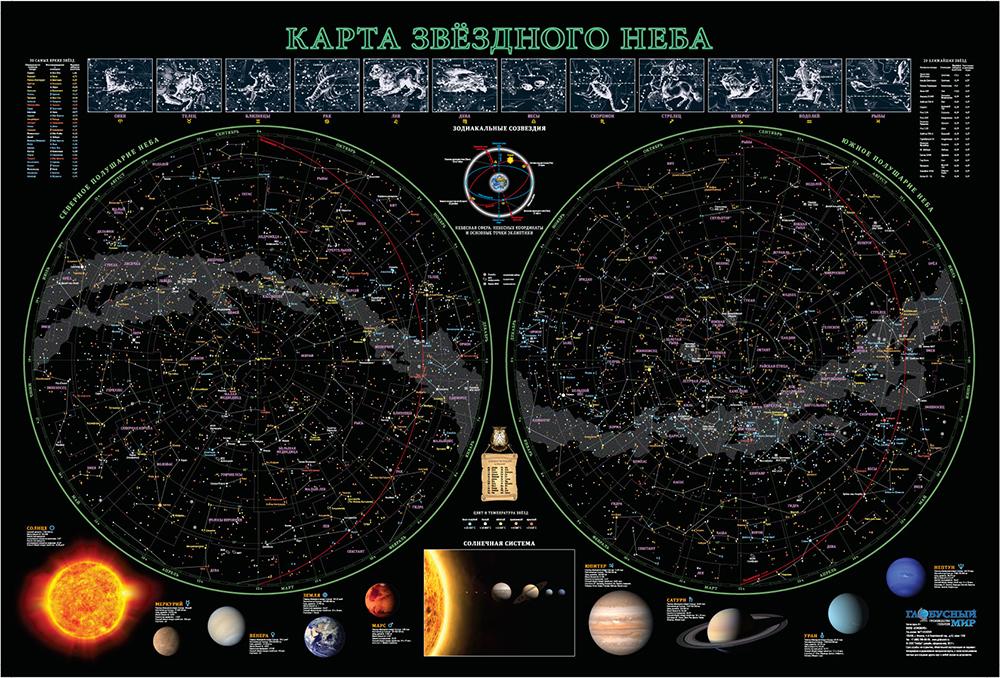 Картинка для Карта звездного неба, 68x102 см (бумага/офсетный лак)