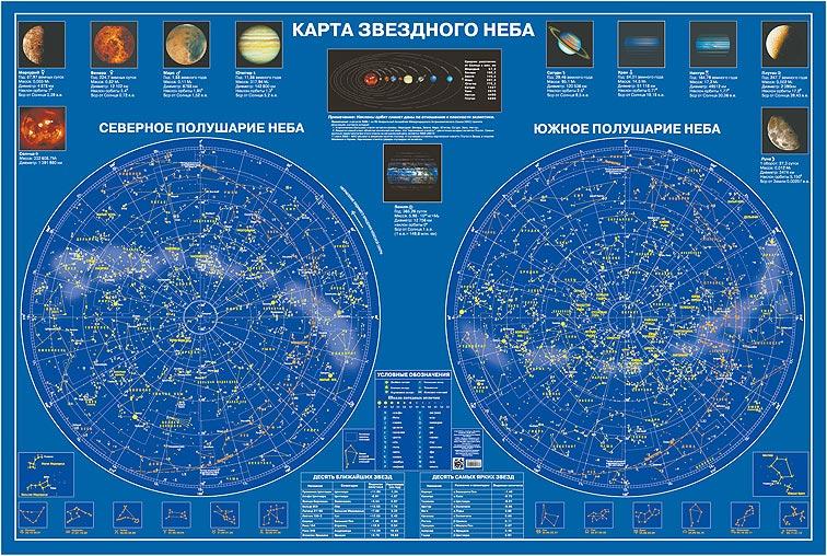 Интерактивная карта звёздного неба
