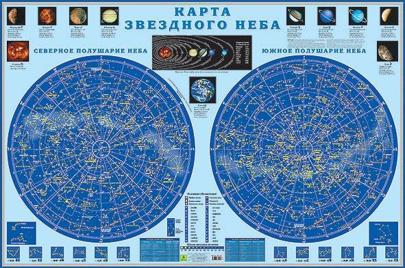 Картинка для Карта звездного неба, настенная